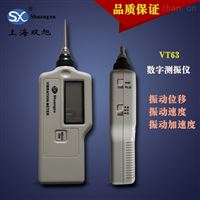 VT-63測振儀