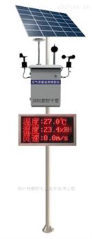 小型空气质量检测站供应商
