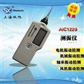 AIC1220數字測振儀