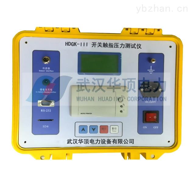 HDGK-III-牡丹江高压隔离开关触指压力测试仪原理