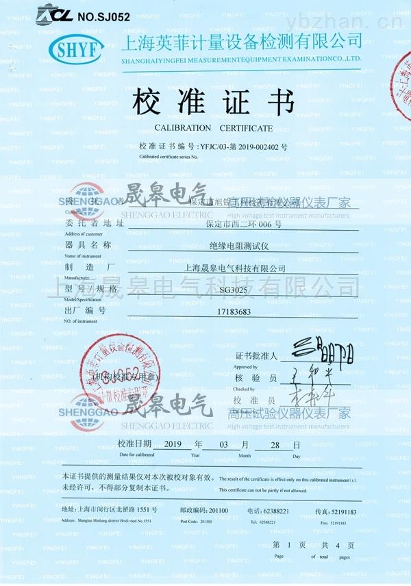 晟皋SG3025绝缘电阻测试仪校准证书(检测报告)