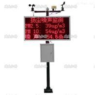 RS-zsyc建大仁科PM2.5扬尘噪声监测设备
