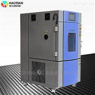 SMA-150PF电子式恒定温湿度试验箱直销厂家