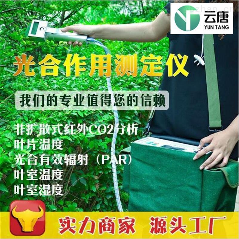 YT-FS831-植物光合作用测量系统