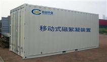 磁混凝污水处理设备/市政工程提标改造项目