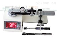 SGXJ扭力扳手检定仪-扭矩扳手校验仪