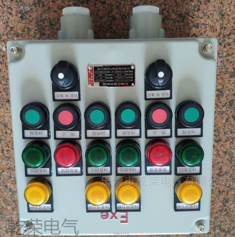 钢板焊接分散机防爆按钮箱