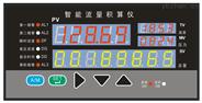 数码高清温压补偿型智能气体流量积算控制仪