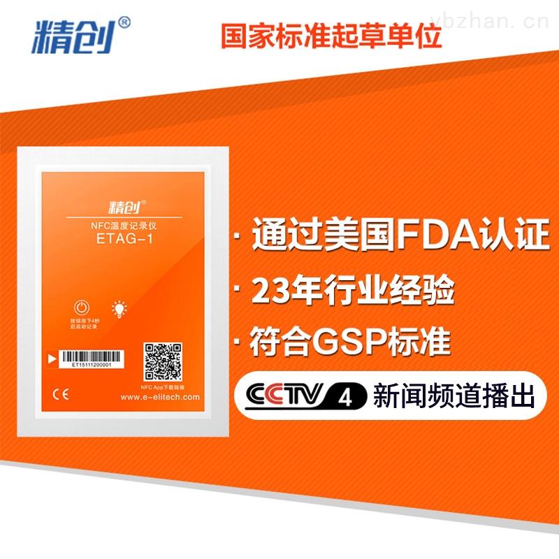 ETAG-1一次性溫度記錄儀NFC傳輸冷藏冷鏈