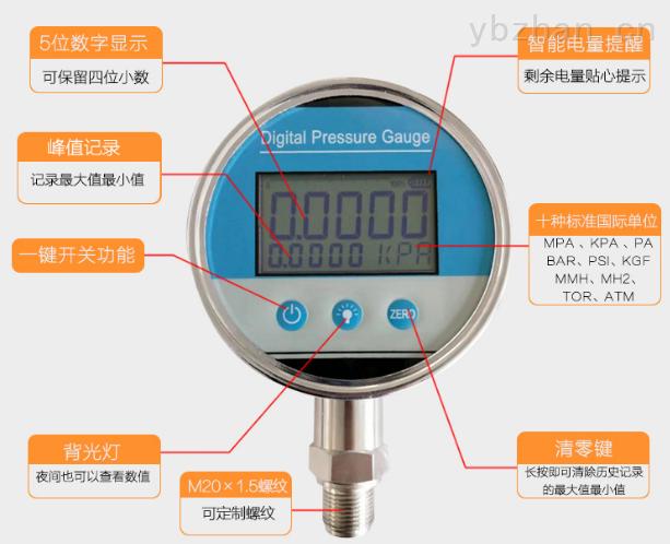 电力安装资质设备数字式真空计