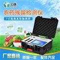 便攜式農藥殘留檢測儀-農殘檢測