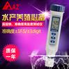 台湾衡欣AZ8371 盐度计