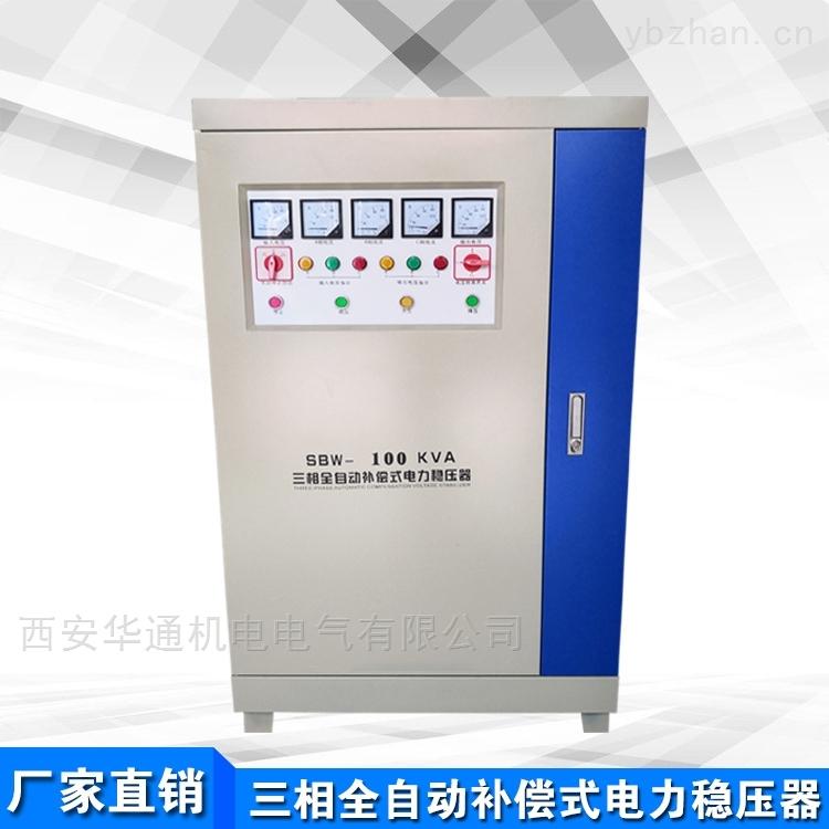 SBW-電機專用120kva380V三相電壓穩壓器