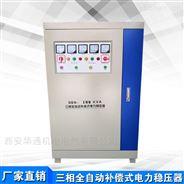 电机专用120kva380V三相电压稳压器