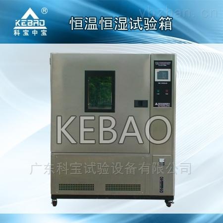 深圳恒定溫濕度試驗箱