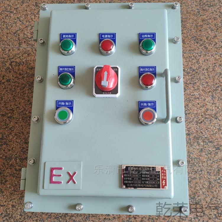 钢板防爆电气控制箱