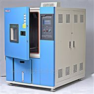 THB-225PF卧式225L大型高低温交变湿热环境老化试验机