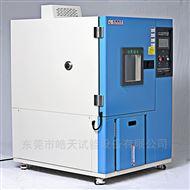 THA-225PF微型电脑225L高低温交变湿热试验机维修厂家