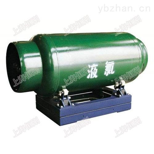 钢瓶秤称量钢瓶储气量的电子衡器