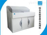 綜合實驗室廢水處理機