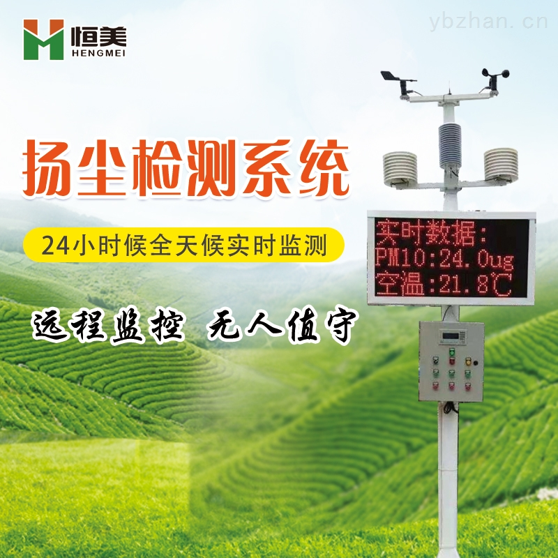 噪聲揚塵監測系統廠家