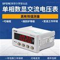 PZ194U-5K1单相数显交流电压表斯菲尔电气