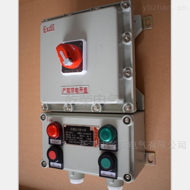 钢板焊接防爆风机控制箱 防爆箱