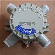 AH电线电缆防爆穿线盒 防爆接线盒