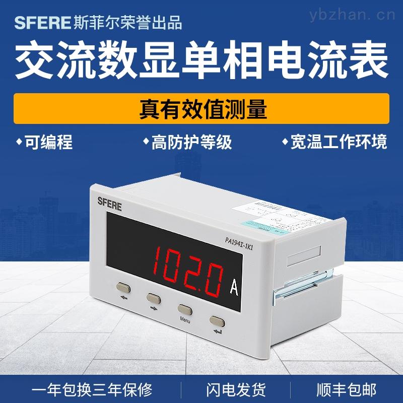 PA194I-1K1-PA194I-1K1交流數顯式單相電流表可