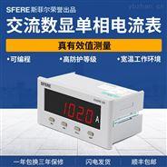 PA194I-1K1交流數顯式單相電流表可