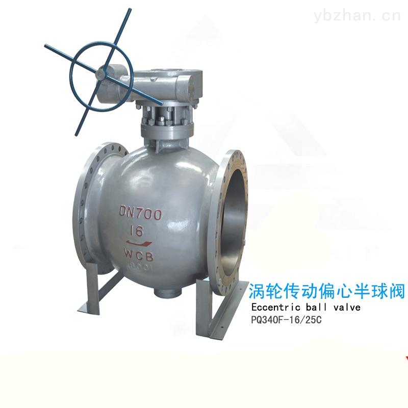 PQ340H-偏心半球閥 鑄鋼球閥  耐高溫球閥