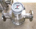 机油专用流量表 不锈钢椭圆齿轮流量计