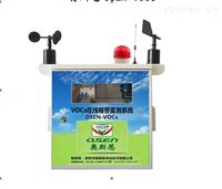 工业区VOCs挥发性有机物气体在线监测系统