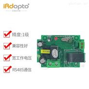 艾銳達光電IM1227單相互感式電能計量模塊