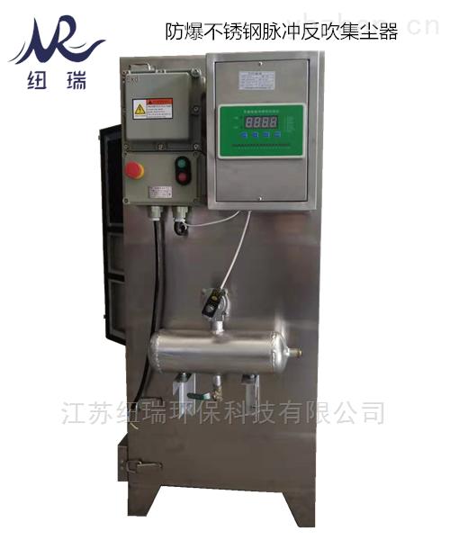 脈沖反吹集塵器-不銹鋼除塵器