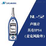 日本理音NL-52數字噪音計