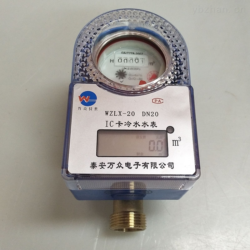 WZLX-485物联网智能预付费水表