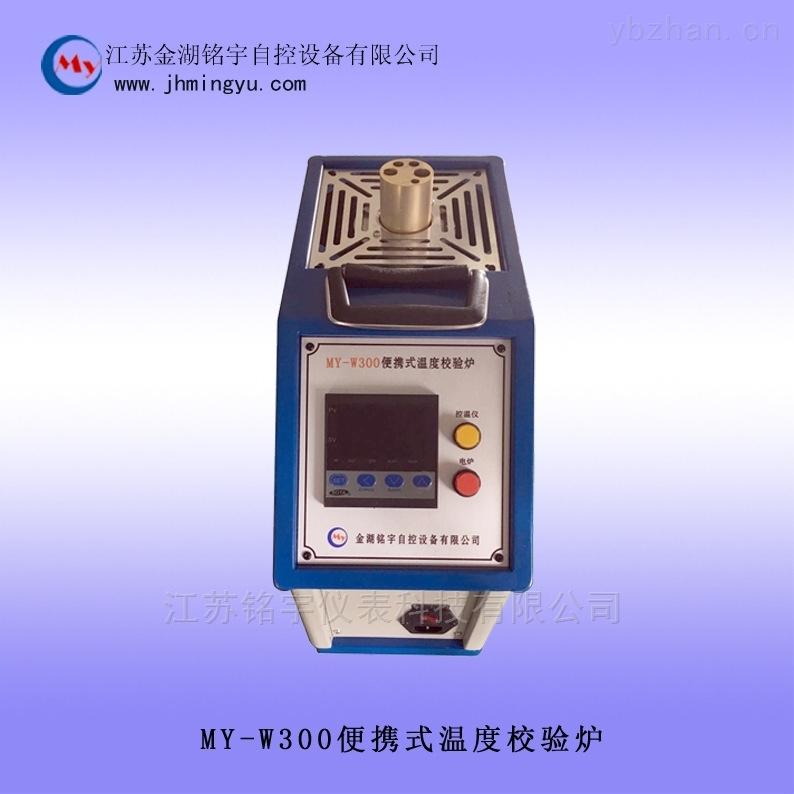 MY-W300-干体式船用温度校验炉