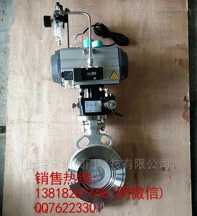D673H-16P-气动蝶阀可带防爆电磁阀防爆限位开关减压阀