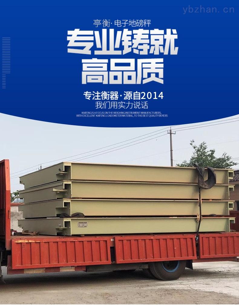 建筑公司用称重大货车120吨电子地磅16米长