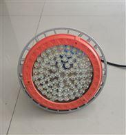 BZD180-099 防爆免维护LED照明灯