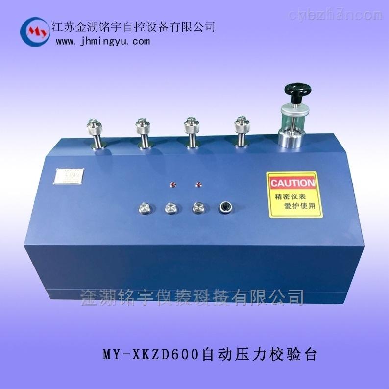 MY-XKZD600-压力表检测设备生产供应自动压力校验台
