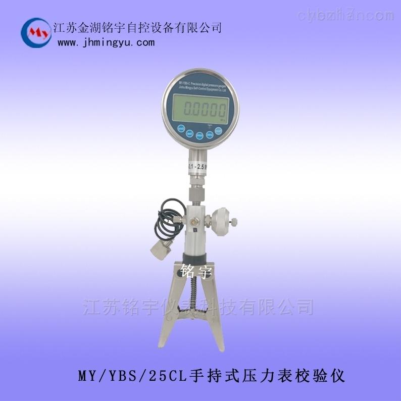 MY/YBS-CB25-手持式压力表校验仪便携