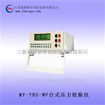 MY-YBS-WF台式压力校验仪高稳定性