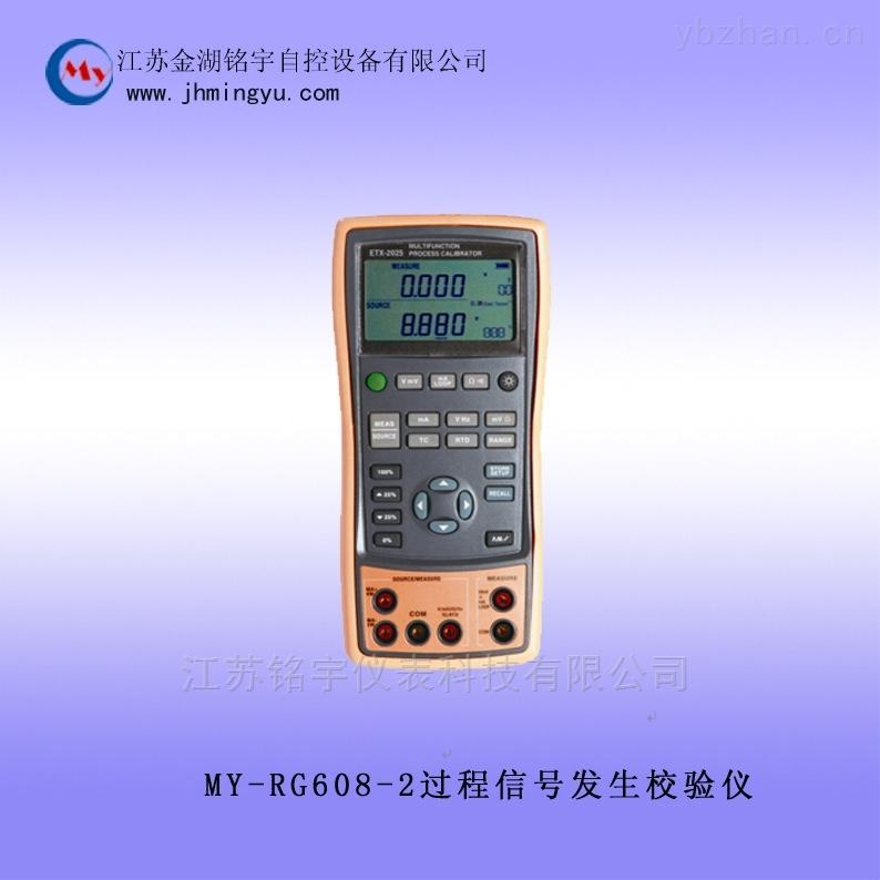 MY-RG608-2-多功能過程信號校驗儀高精度信號發生器