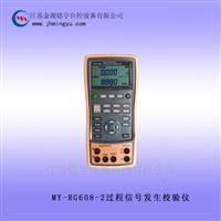 多功能过程信号校验仪高精度信号发生器