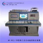 熱電阻校驗裝置自動檢定裝置