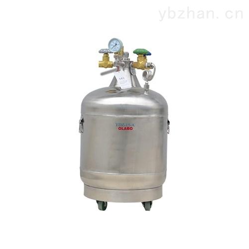 极低蒸发率自增压液氮罐YDZ-15欧莱博报价