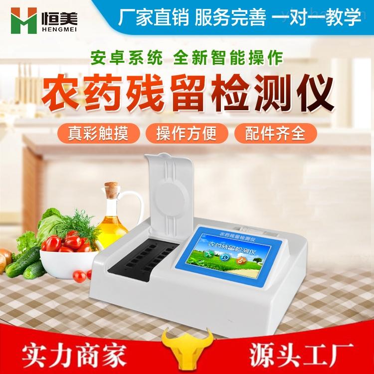 HM-NC24-HM-NC24-茶葉農殘快速檢測儀器