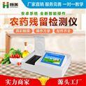 HM-NC24-茶葉農殘快速檢測儀器